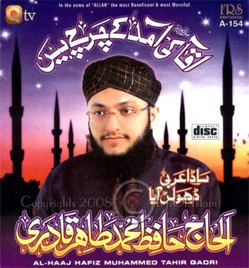 Aaqa Ki Aamad Kay Charchay Hain
